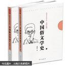 中国俗文学史-上.下册