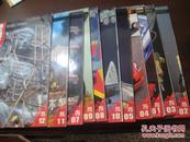 模型世界 2005 1-12 缺6期 11本和售