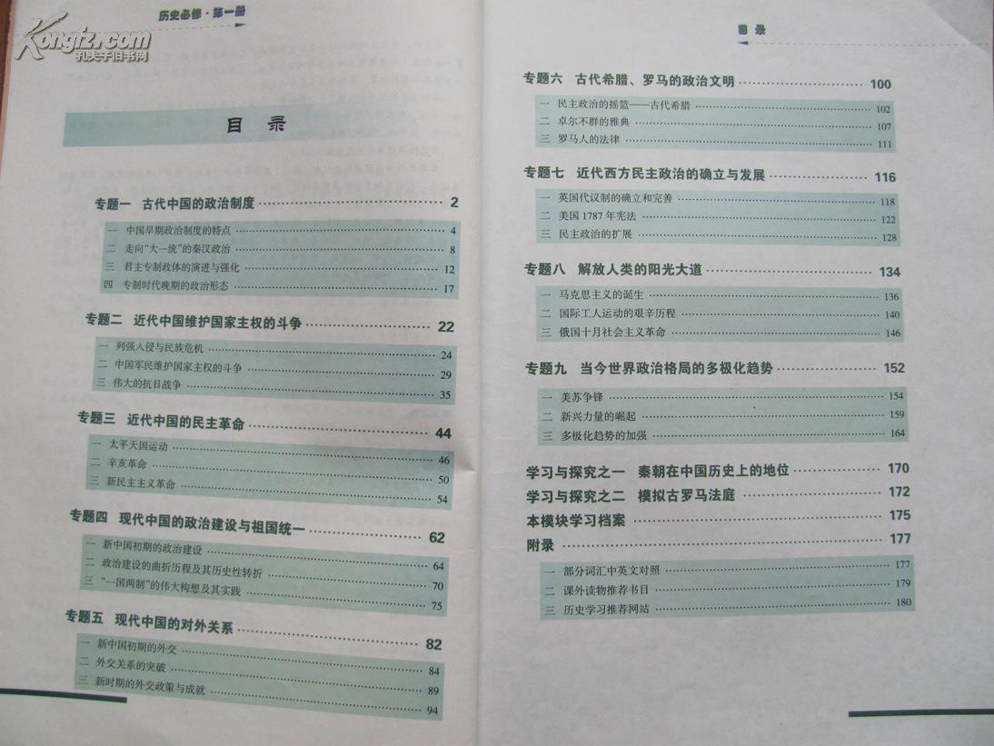 普通高中标准课程实验教科书历史(必修1)【人民版】高中高二数学图片