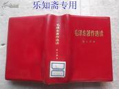 毛泽东著作选读 战士读本(红塑封面,64开1282页) 有现货①