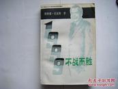 《1999年:不战而胜》(美)尼克松(正版旧书)
