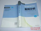 环境影响评价案例分析(2013年版)
