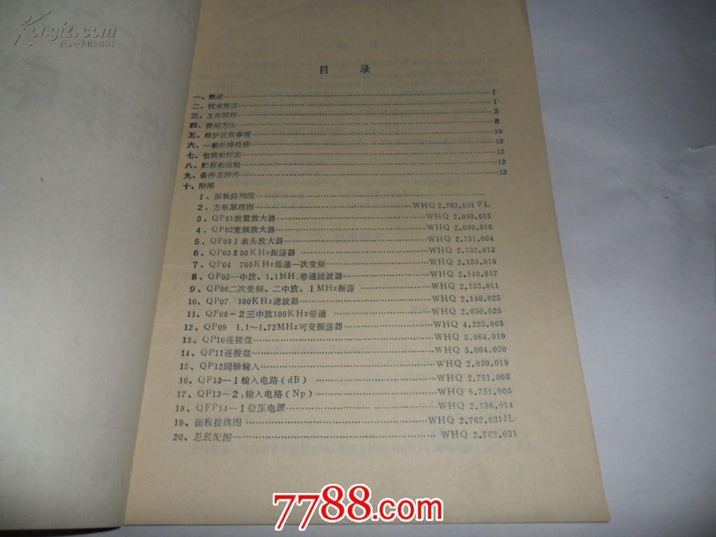 【图】qp374-ii型选频电平表说明书