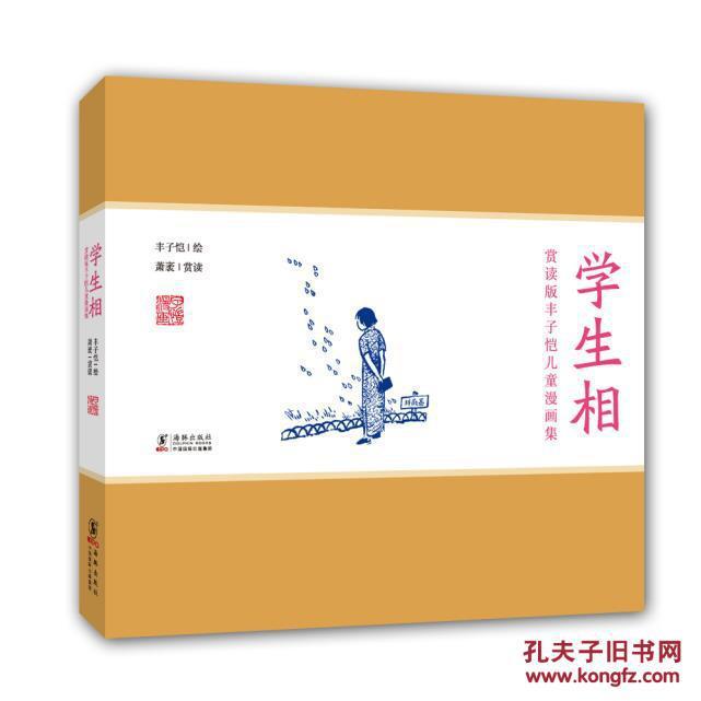 【图】赏读版丰子恺学生漫画集:价格相_儿童:漫画吗交换图片