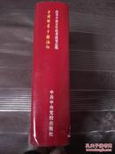 中国领导干部论坛——改革开放30年优秀成果总揽(领导干部必备丛书,书厚1328页,重量7斤)硬精装外带书衣