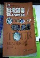 出境旅游领队工作培训手册.领队英语
