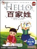 阅读点亮童年·国学点亮童年:HELLO百家姓(儿童版)