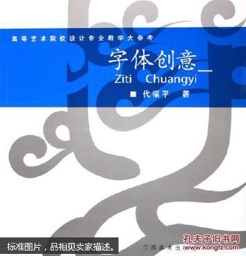 【图】字体创意_江西美术出版社_孔夫子旧书网图片