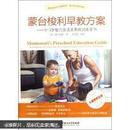 蒙台梭利早教方案:0-3岁智力及语言系统训练全书【正版新书】