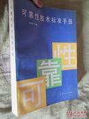 可靠性技术标准手册 (大16开)