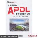 万水ANSYS技术丛书:空间钢结构APDL参数化计算与分析