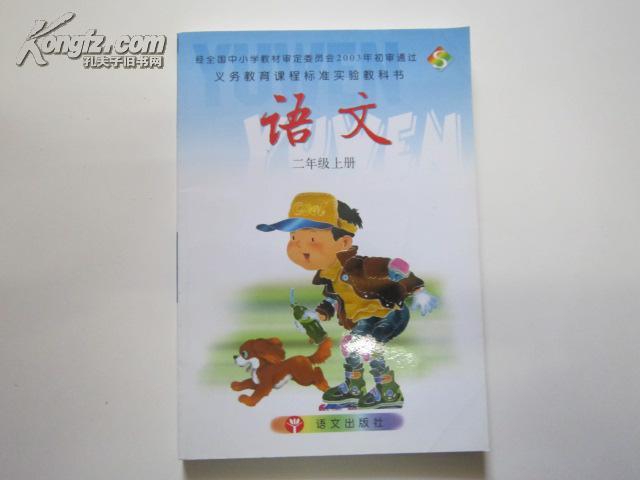 小学语文课本二年级上册》语文版小学教科书-小学语文课本插图图片