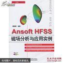 AnsoftHFSS磁场分析与应用实例/万水CAE技术丛书