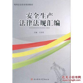 【图】安全生产法律法规汇编_价格:39.00