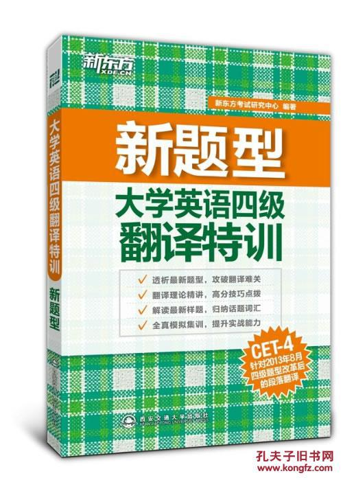 【图】(新题型)大学英语<em>四级翻译</em>特训(针对20
