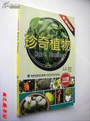 珍奇植物(黄全能主编 厦门植物园推荐 铜版彩印本 2010年1版1印 正版现货)