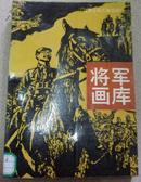 将军画库 连环画 本社编 江苏少年儿童出版社