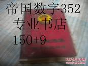 毛泽东选集 成语典故注释 邯郸拥军煤炭局