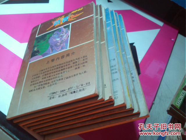 【图】32斗士漫画《变身开本凯普》卷二第4_韩国r18漫画图片