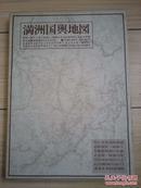 【战后复刻版】1939年大日本帝国陆地测量部制作《满洲国舆地图》大幅四张一套,日本昭和59年(1984年)谦光社资料部复制