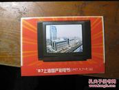 97年上海国产彩电节(1997.9.7-9.16)纪念卡两张