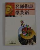 名师指点学英语(初中一、二、三 年级  三册)
