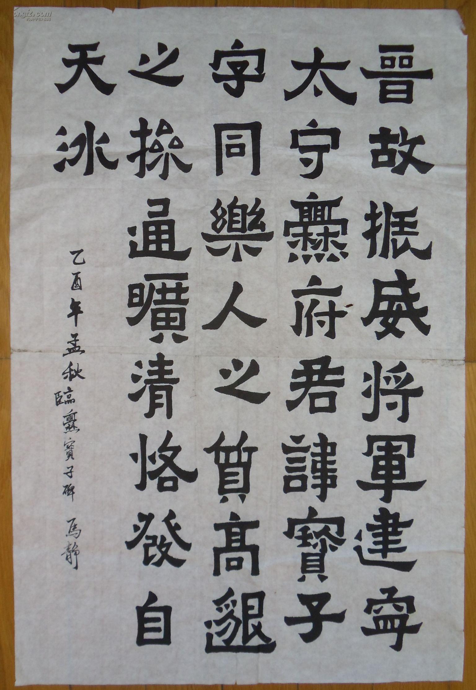 马静作品:临《爨宝子碑》(图1)