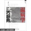 正版图书 温病学大辞典 (请放心选购!)
