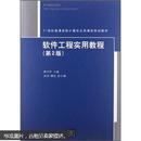 正版 软件工程实用教程(第2版)