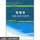 毒理学实验方法与技术(第3版)王心如(本科预防)