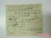民国时期 1947年 上海汇费计数单1张
