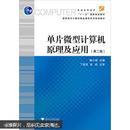 """""""十一五""""国家规划教材·高职高专计算机精品课程系列规划教材:单片微型计算机原理及应用(第2版)"""