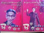 马三立相声专辑(二)(三)(双DVD)