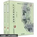 中国历代名著全译丛书:礼记全译孝经全译(套装共2册)