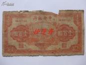 中央银行 法币 壹百圆 中信版 民国31年 AM447164