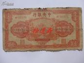 中央银行 法币 壹百圆 中信版 民国31年 BF061674