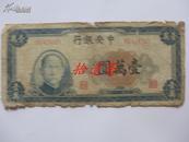 中央银行 法币 壹万圆 中央上海版 民国36年 BG424351