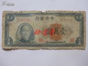 中央银行 法币 壹万圆 中央上海版 民国36年 WU430750