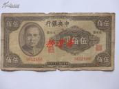 中央银行 法币 伍佰圆 英美版 民国33年 612400