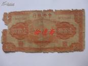中央银行 法币 壹佰圆 中信版 民国31年