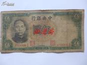 中央银行 法币 伍圆 徳纳罗版 民国25年 724906