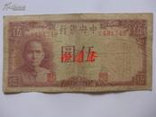 中央银行 法币 伍圆 徳纳罗版 民国30年 481748