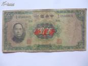 中央银行 法币 伍圆 华徳路版 民国25年