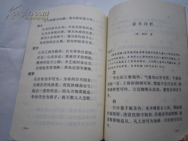 蒙学精粹(三字经百家姓千字文,弟子规神童诗,增广贤文