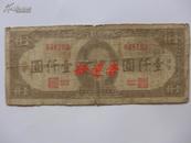中央银行 法币 壹仟圆 保安版 民国34年