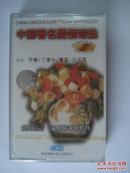 中国著名爱情诗选 (珍藏版) 乔榛 达式常 曹雷 丁建华配乐朗诵磁带 全网唯一 罕见珍品