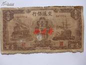 交通银行 法币 壹百圆 民国31年大东版