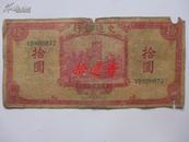 交通银行 法币 拾圆 民国30年美钞版
