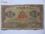 中国银行 法币 壹圆 民国24年华徳路版 上海