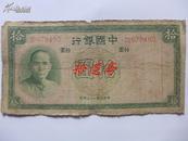 中国银行 法币 拾圆 民国26年徳纳罗版